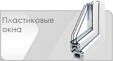 пластиковые окна, стеклопакеты, фурнитура, откосы внутренние, откосы внешние, отливы, уход за окнами, премиум-окна, остекление балконов и лоджий, профиль Trocal, Proplex Outline, однокамерный стеклопакет, двухкамерный, Proplex Litex, ПВХ-профиль, KBE Engine, Proplex Comfort, Trocal Balance, KBE 88