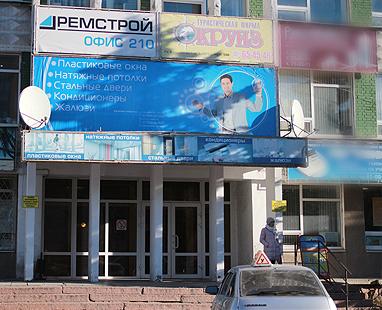 Офис г. Пенза, ул. Кирова, 70