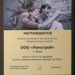 """Ремстрой: ТОП-5 по продажам кондиционеров """"Zanussi"""""""