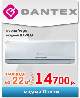 dantex-2