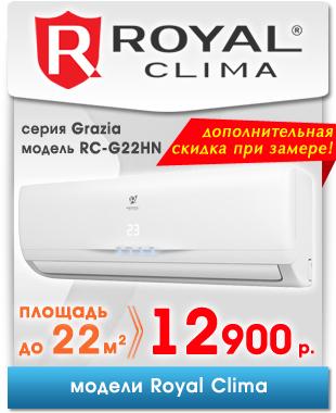 royal-clima-grazia