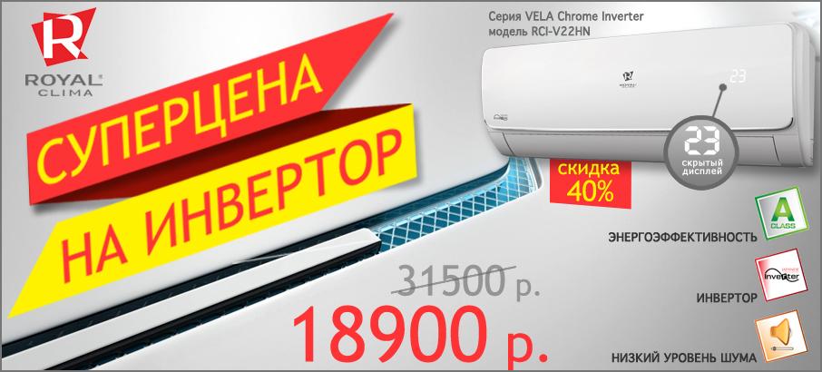 Серия Vela Chrome Inverter