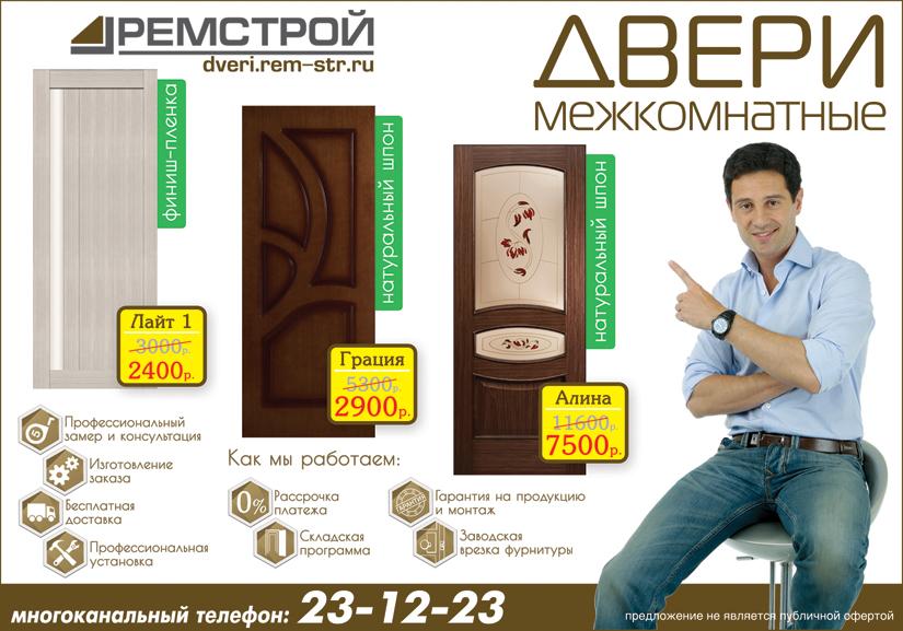 межкомнатные двери в Пензе и Заречном, замер и консультация, бесплатная доставка, установка двери, рассрочка платежа, дверная фурнитура, двери из экошпона, двери из натурального шпона, двери от 2400 рублей, двери от Ремстроя