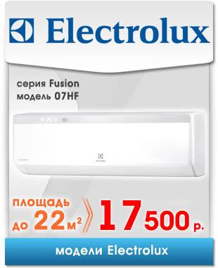electrolux-fusion