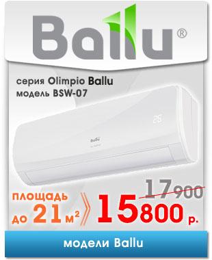 ballu-2