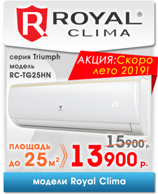 royal clima triumph