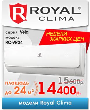 royal-clima-triumph-3_
