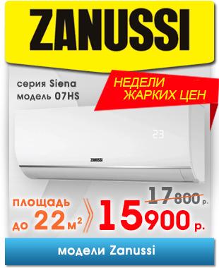 zanussi_siena-4_