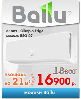 ballu-21-05-2020 копия