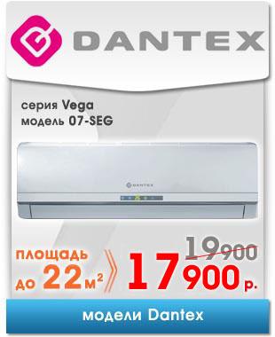 dantex-21-05-2020 копия