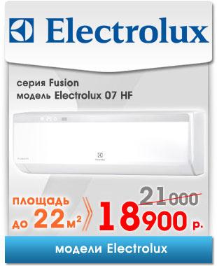 electrolux-21-05-2020 копия