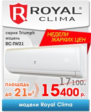 royal-clima-triumph-summer-2020v2 копия