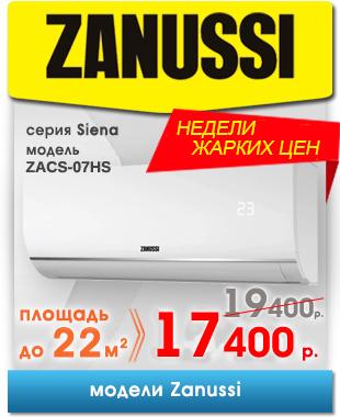 zanussi_siena-summer-2020v2 копия
