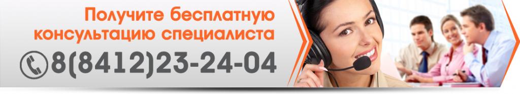 бесплатная консультация специалиста - 8(8412)23-24-04