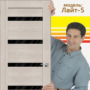 межкомнатная дверь модель Лайт-5