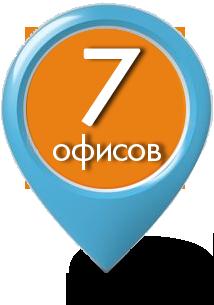 7 офисов