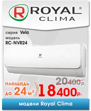 Royal Clima серия Vela